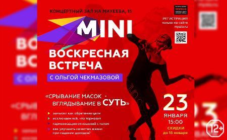 Воскресная встреча с Ольгой Чекмазовой