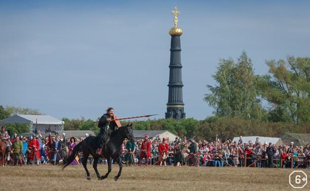 639-я годовщина Куликовской битвы