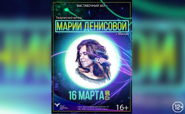 Творческий вечер Марии Денисовой