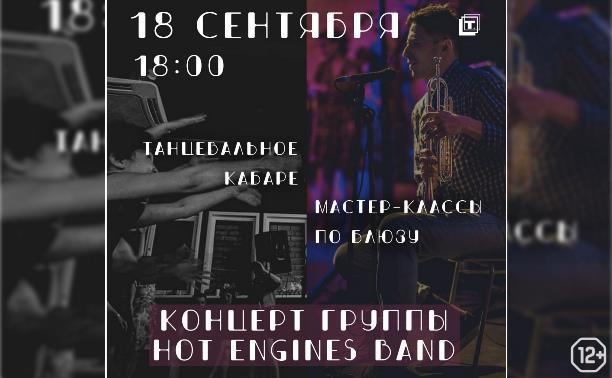 Вечер блюза с Hot Engines Band