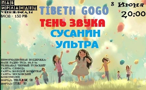 "Tibeth go go, ""Тень звука"" и Сусанин Ультра"