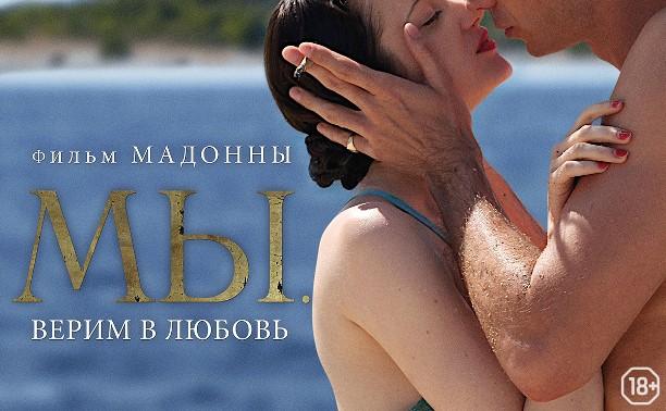 Киноклуб с Сергеем Томашем. Тема: «Королевские игры»