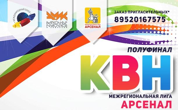 Полуфинал межрегиональной лиги КВН «Арсенал»
