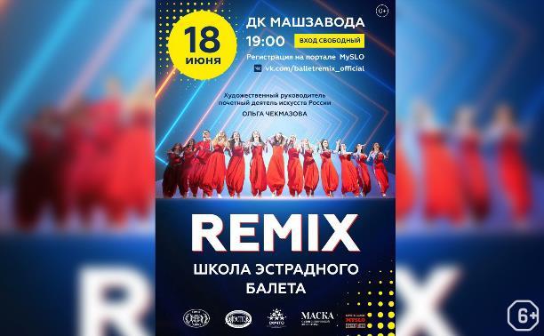 Концерт школы студии эстрадного  балета Remix