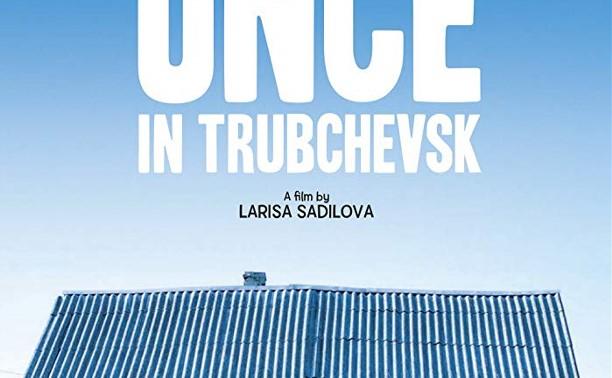 Однажды в Трубчевске