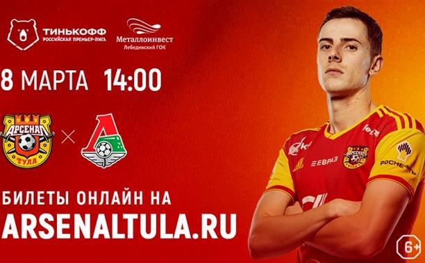 «Арсенал» – «Локомотив»
