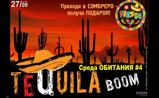 Среда обитания #4. Tequila Boom