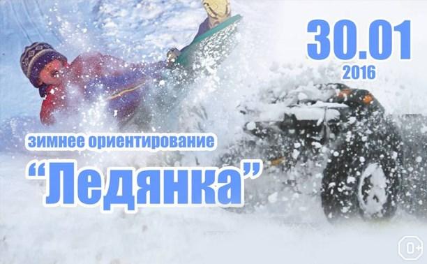 Зимнее ориентирование «Ледянка»