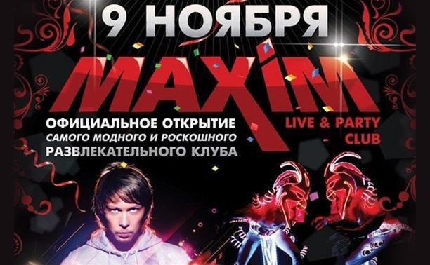 Открытие ночного клуба MAXIM