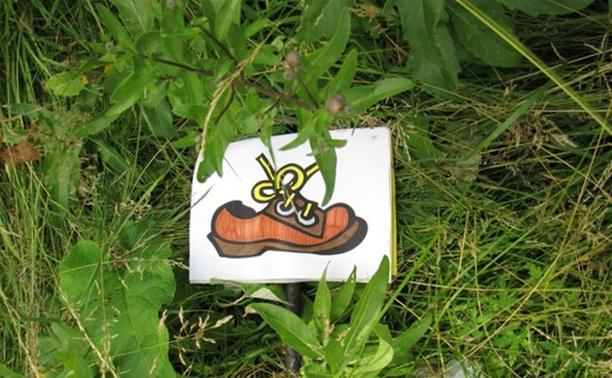 Поэтический Ботинок в парке