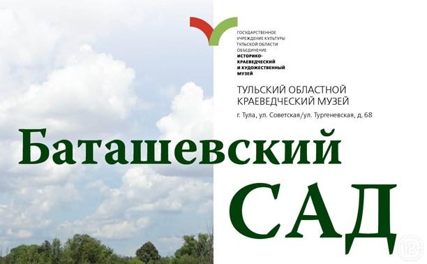 Баташевский сад: современный облик, старые загадки и новые проблемы
