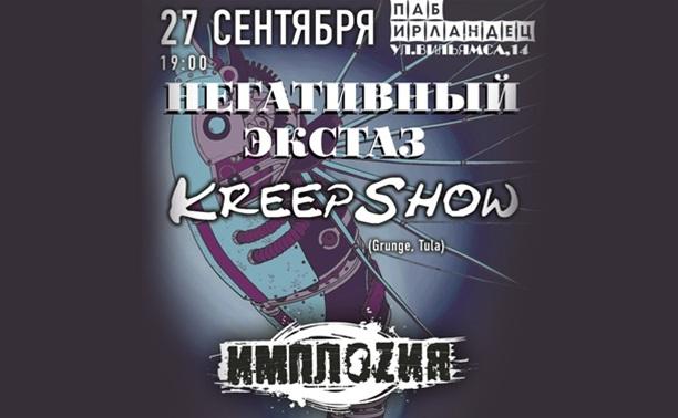 ИМПЛОZИЯ (Москва), KreepShow и «Негативный экстаз»