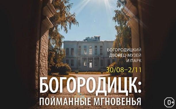 Богородицк: пойманные мгновенья