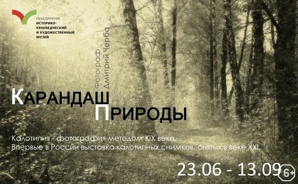 Фотовыставка «Карандаш природы»