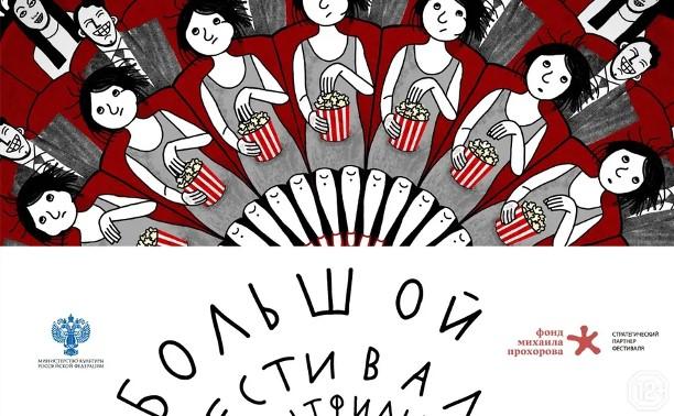 БФМ-2020: Конкурс российской анимации. Программа 4