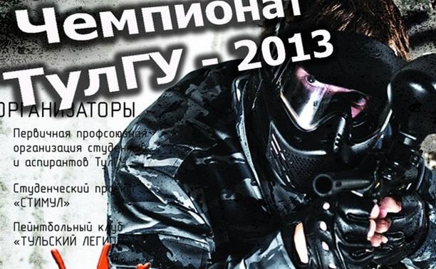 Осенний пейнтбол ТулГУ - 2013