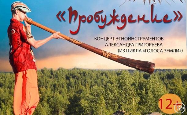 Лекция-концерт этноинструментов «Пробуждение»