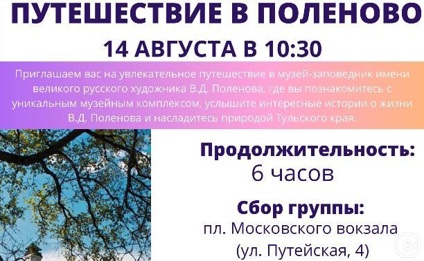 Путешествие в Поленово