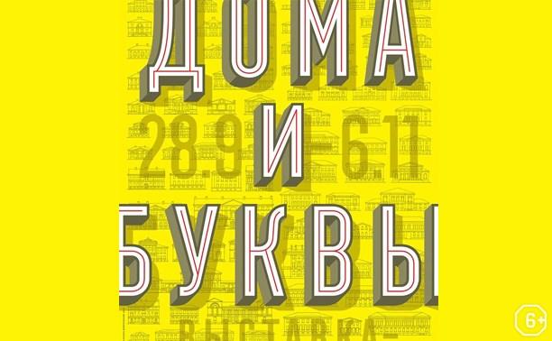 Дома и буквы: Выставка-комментарий