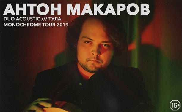 Антон Макаров