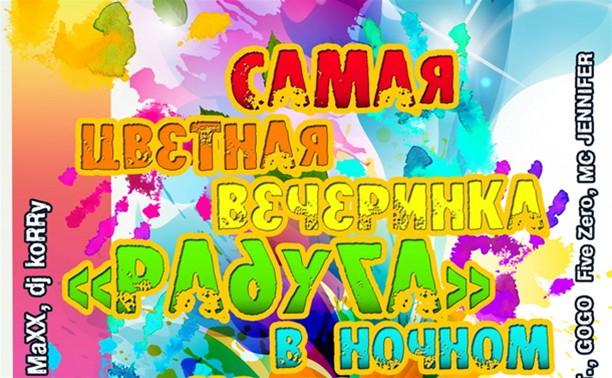 """Самая цветная вечеринка """"Радуга"""""""