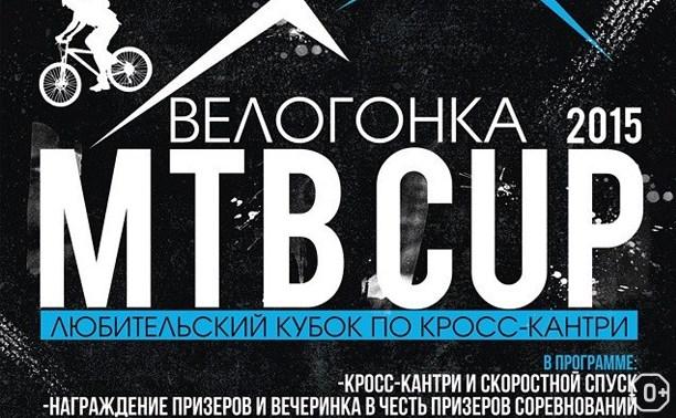 Велогонка MTB Cup