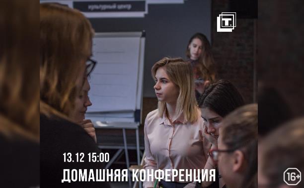 Домашняя конференция в «Типографии»