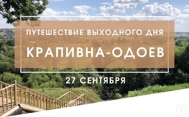 Путешествие выходного дня «Крапивна - Одоев»