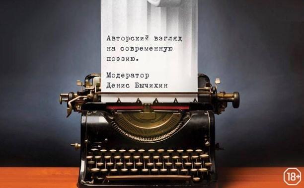 Культурная среда: Денис Бычихин