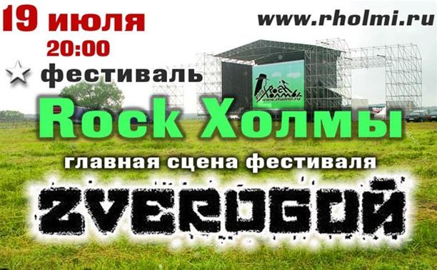Рок Холмы 2013