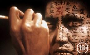 Nippon. Квайдан: повествование о загадочном и ужасном