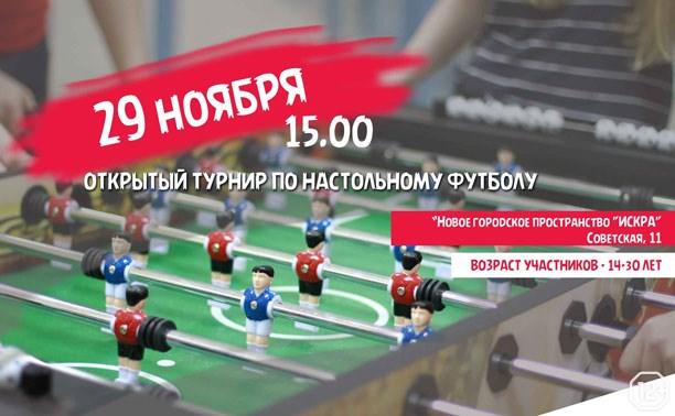Открытый турнир по настольному футболу