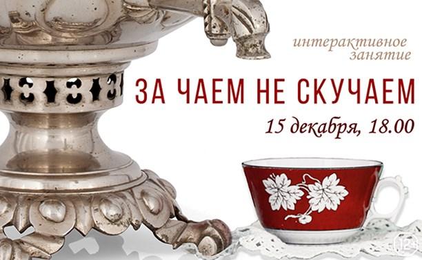 За чаем не скучаем