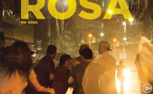 ММКФ-2021: Ма Роза