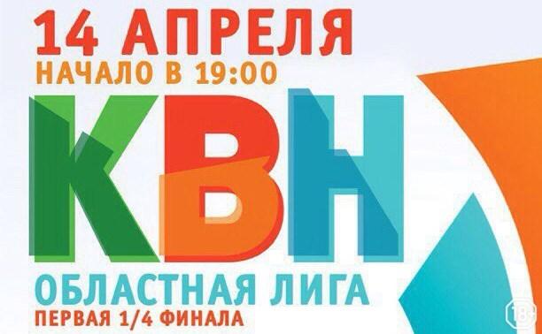 Областная лига КВН ТулГУ: Первый четвертьфинал