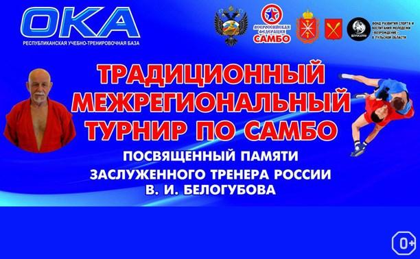 Межрегиональный турнир по борьбе самбо