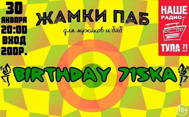 Birthday 71ska