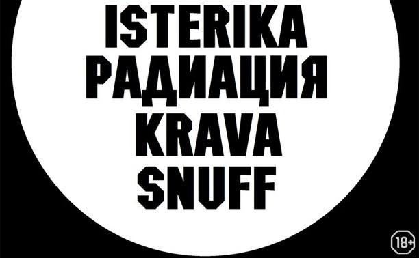 Krava, Isterika, Snuff, «Радиация»