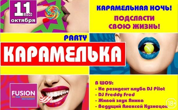 Party Карамелька