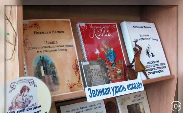 Николай Лесков: Чародей слова