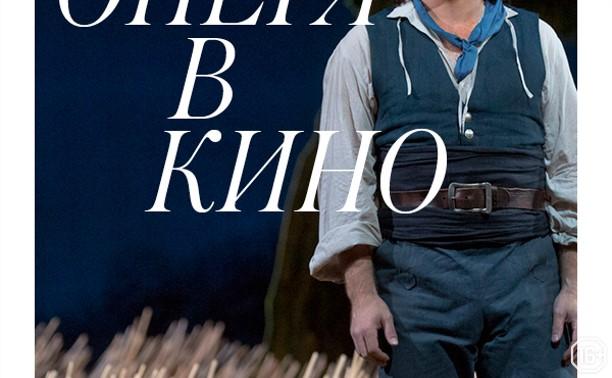 TheatreHD: Любовный напиток