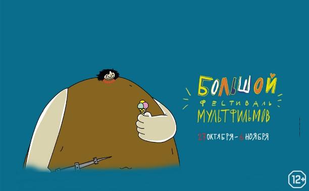 XI БФМ. Мега-программа мультфильмов из США