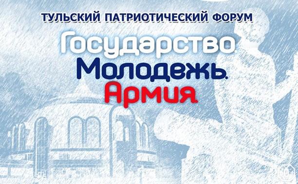 Тульский патриотический форум «Государство. Молодежь. Армия»