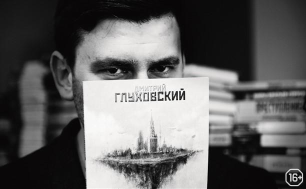 Сквозная линия: Дмитрий Глуховский