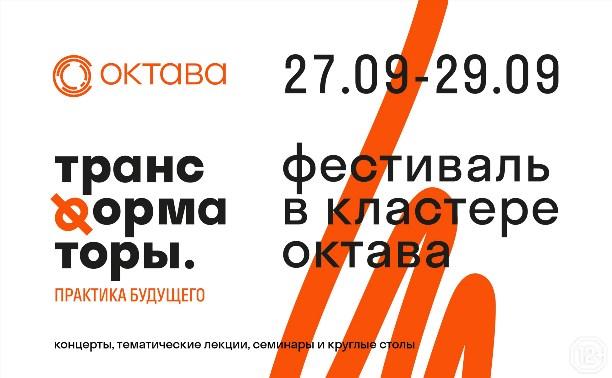 Фестиваль «Трансформаторы. Практика будущего»