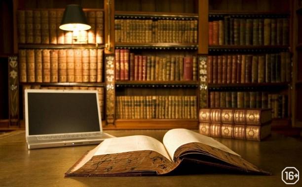 Библионочь: Тульская библиотечная система