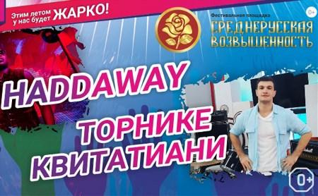 Среднерусская возвышенность: Haddaway и Торнике Квитатиани