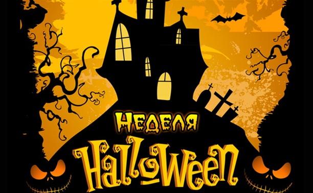 Неделя Halloween