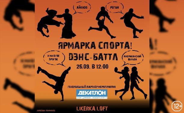 Фестиваль спортивных секций «Всем Спорт!»