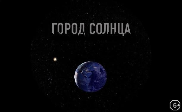 Планетарий. Город Солнца